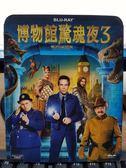 挖寶二手片-Q02-259-正版BD【博物館驚魂夜3 有外紙盒】-藍光電影(直購價)