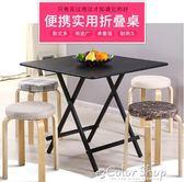 折疊桌餐桌家用小戶型簡約小桌子便攜式吃飯桌簡易戶外可擺攤方桌   color shopYYP