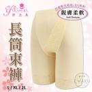 【衣襪酷】伊力美 長筒束褲《纖體/美體/雕塑》