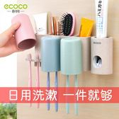 牙刷架  吸壁式牙膏牙刷置物架牙刷架牙膏擠壓神器全自動擠牙膏器套裝 非凡小鋪
