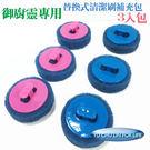 鍋刷頭:替換式清潔刷頭/補充包3入C-2233
