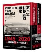 第二次世界大戰戰史(上下冊套書)(二戰終戰七十五週年紀念版)【城邦讀書花園】