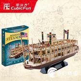 3D立體拼圖拼裝船模型玩具 密西西比河蒸汽船兒童模型T4026-奇幻樂園
