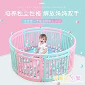 兒童室內游戲圍欄嬰兒安全學步爬行寶寶家用樂園玩具幼兒柵欄 九折鉅惠
