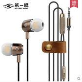 金屬耳麥 線控音樂耳塞 重低音入耳式耳機PLL1771【男人與流行】
