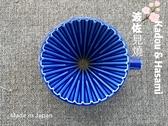 星芒濾杯「極」M1錐形陶瓷濾杯 Kadou & Hasami波佐見燒 1~2人(藍色) 日本製