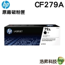 【公司貨】HP CF279A / 79A 原廠碳粉匣 M12a/M12w/M26a/M26nw