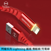 【妃航】Mcdodo 閃耀系列 CA-509 Lightning 1.8米/2A 尼龍/耐彎折 快充/傳輸/充電線