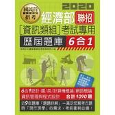 經濟部所屬事業機構新進職員(資訊類組):6合1歷屆題庫全詳解