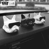 創意斗牛犬車載香水香薰擺件汽車香水座狗頭法斗車內用裝飾擺件 創想數位