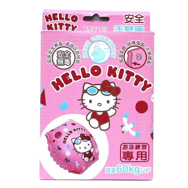 泳圈 成功SUCCESS A671 Kitty手臂圈(2入)-粉【文具e指通】量販.團購