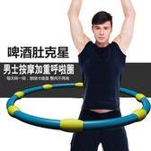 呼啦圈瘦腰女圈加重5斤7斤男士健身圈成人健腹瘦肚子TZGZ 免運快速出貨