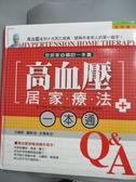 【書寶二手書T1/醫療_WDP】高血壓居家療法一本通_水嵨昇