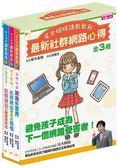 【尾木媽媽,請教教我!】1 3盒裝套書(最新社群網路心得  網路煩惱諮詢室系列)