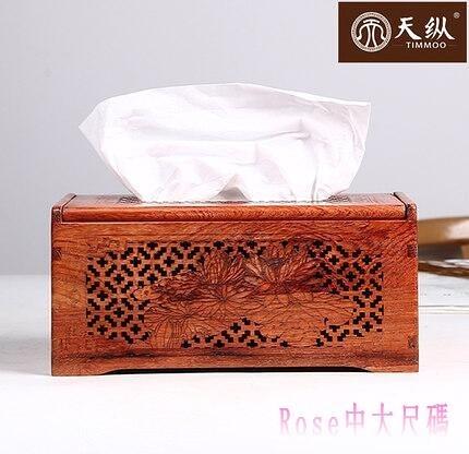 緬甸花梨木抽紙盒桌面實木質紙巾盒紅木茶幾大果紫檀餐巾盒收納盒 XN3204【Rose中大尺碼】