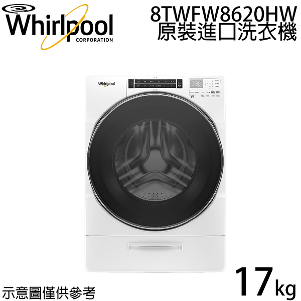 原廠好禮送【Whirlpool惠而浦】17公斤 Load & Go蒸氣洗滾筒洗衣機 8TWFW8620HW