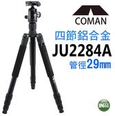 COMAN 科曼 JU-2284A+CQ-1 28mm四節反折鎂鋁合金腳架組