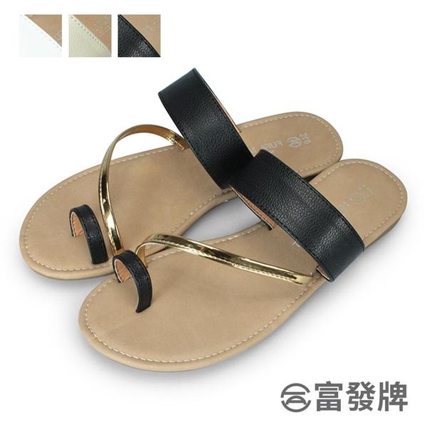 【富發牌】簡約夏日時尚感拖鞋-黑/白/杏  1PPKM26