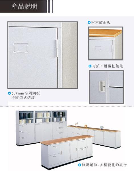 【YUDA】JSA90MW隔間櫃/鐵櫃(含腳座.木紋面板) 文件櫃/展示櫃/公文櫃