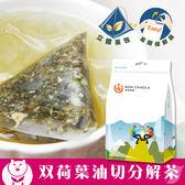 台灣茶人 雙荷葉油切分解茶3角立體茶包 纖盈系列(18包入)