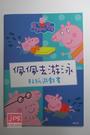 Peppa Pig 粉紅豬小妹 佩佩豬 佩佩去游泳 貼紙遊戲書 PG005J
