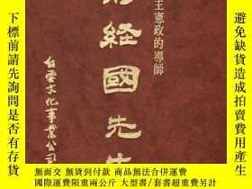 二手書博民逛書店罕見白雲文化事業公司1978.10.10初版、陳湘君著《蔣經國先