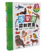 手掌書認知寶盒(動物。123。蔬菜水果)典藏版