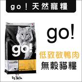 go!〔低致敏鴨肉,無穀貓糧,8磅〕