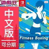 NS 減重拳擊(中文版)
