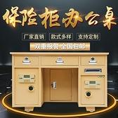保險櫃辦公桌子一體帶保險櫃的辦公桌保險桌全鋼家用指紋密碼財務YYJ 傑克型男館