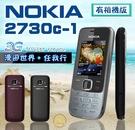 手機批發網 Nokia 2730C《有相機版》3、4G卡可用,全台最殺,ㄅㄆㄇ按鍵,注音輸入【A0016】