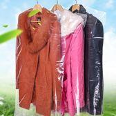 衣服防塵袋衣罩家用掛衣袋一次性防塵罩透明洗衣干洗店專用袋子套【聖誕節提前購