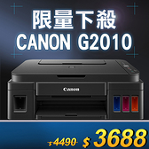 【限量下殺10台】Canon PIXMA G2010 原廠大供墨複合機 / 適用 GI-790 BK/GI-790 C/GI-790 M/GI-790 Y