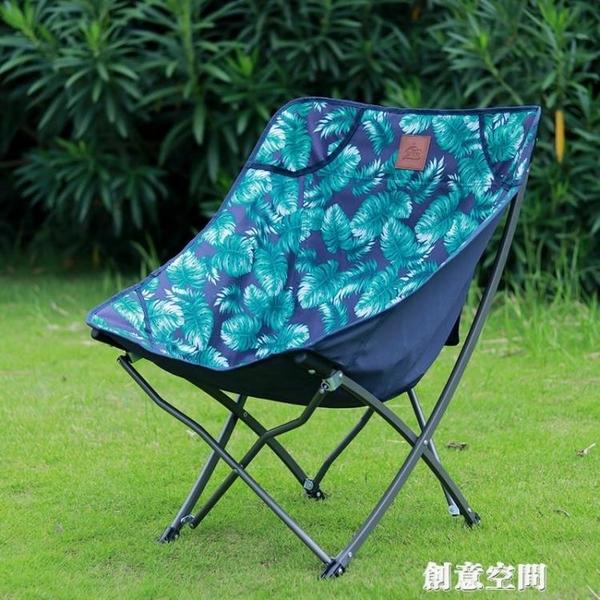 戶外摺疊椅便攜式摺疊凳休閒寫生釣魚椅月亮椅自駕露營沙灘導演椅 NMS創意新品