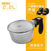 【Philo】 飛樂 氣炸鍋-專屬配件 - 不銹鋼防噴油網 AG08-1 黑 適用型號 EC-103/106