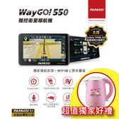 【PAPAGO】WayGO550 五吋 Wi-Fi 聲控衛星導航機 支援胎壓偵測(贈租屋族最愛快煮壺)