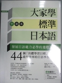 【書寶二手書T1/語言學習_YBV】大家學標準日本語(中級本)_出口仁