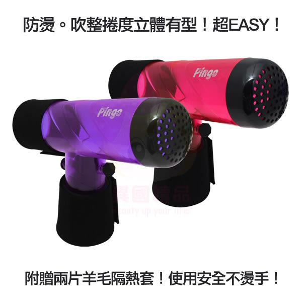 PINGO 第三代超神奇魔髮吹捲熱風罩-T型烘罩-龍捲風罩【特價】★beauty pie★
