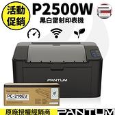 【速買通】奔圖Pantum P2500W 黑白雷射印表機+ PC210原廠經濟包 (贈馬克杯一個)