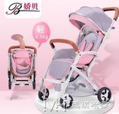 嬰兒推車可坐可躺輕便攜折疊傘車小孩bb手推車四輪減震嬰兒車        瑪奇哈朵
