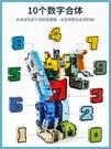 數字變形機器人玩具兒童4小男孩5字母金剛8合體7益智3五6歲恐龍的 好樂匯