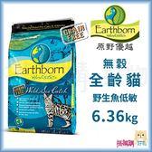 Earthborn原野優越『 無穀貓-野生魚低敏配方 (鮭魚+鯡魚+蔓越莓)』6.36kg【搭嘴購】