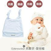 伊登詩-鋅健康嬰兒抗菌帽(藍 F size)-附精美禮盒/ Edenswear 大樹