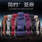 汽車坐墊四季專用座墊小蠻腰圍通用亞麻布藝車墊子座椅套全包座套