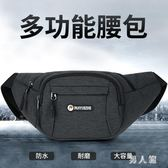 腰包男戶外運動旅行登山手機女多功能大容量防潑水包包 yu3580『男人範』