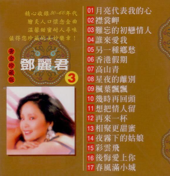 黃金珍藏版 鄧麗君 3 CD (音樂影片購)