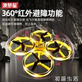 手勢感應體感飛機玩具遙控小學生ufo飛行器懸浮男小型無人機 初語生活