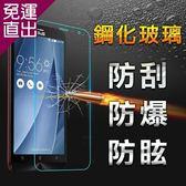 YANG YI 揚邑 ASUS ZenFone 2 防爆防刮防眩弧邊 9H鋼化玻璃保護貼5.0/5.5吋【免運直出】