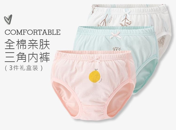 女童三角褲內褲純棉兒童短褲