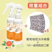 特惠組-葡萄柚酒精乾洗手噴霧 150ml-2入贈豹紋口罩5入(一般型)-現貨